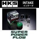 送料無料(一部離島除く) HKS スーパーパワーフロー トヨタ ...