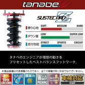 送料無料(一部離島除く) TANABE タナベ車高調 サステックプロZ1 ダイハツ タント(2013〜 LA600系 )