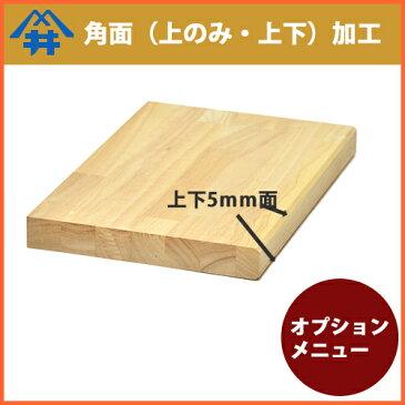 木材加工オプション【断面(面取り)加工・5mm角面】断面の上下の角を45度、5mm面取りする加工テーブル/カウンター/天板/棚板