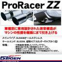 送料無料(一部離島除く) 5ZIGEN ゴジゲン PRORACER ZZ [プロレーサー ZZ] マフラー スズキ スイフト(2000〜2005 HT系 HT81S) フジコーポレーション