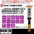 【数量限定】 送料無料(一部離島除く) HKS エッチケーエス車高調 ハイパーマックス4 GT レクサス GS(2012〜 GS350 GRL10)