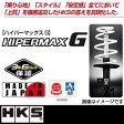 【数量限定】 送料無料(一部離島除く) HKS エッチケーエス車高調 ハイパーマックスG トヨタ アルファード(2015〜 30系 )