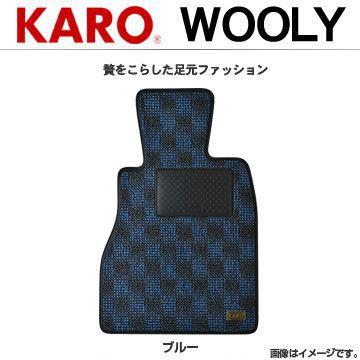 送料無料(一部離島除く) KARO カロ フロアマット ウーリー マツダ MPV(1999~2006 LW系 LW3W)