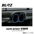 送料無料(一部離島除く) BLITZ ブリッツ マフラー NUR-SPEC VSR ダイハツ ムーヴ カスタム(2014〜 LA150系・LA160系 LA150S)