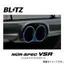 送料無料(一部離島除く) BLITZ ブリッツ マフラー NUR-SPEC VSR ダミーテールセット ホンダ フィット(2013〜2020 GK3 )