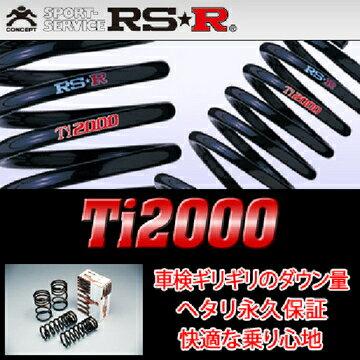 送料無料(一部離島除く) RS-R アールエスアール Ti2000 ダウンサス ニッサン エルグランド(2010...