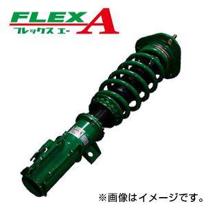 送料無料(一部離島除く) TEIN テイン 車高調 フレックスA レクサス IS(2005~2…