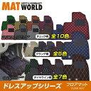 送料無料(一部離島除く) MAT WORLD マットワールド フロア...