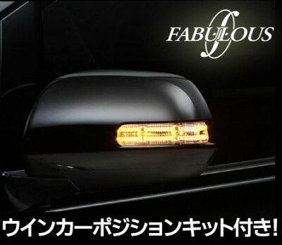 【ファブレス】FABULOUS ドアミラーLEDウインカーランプ.ウインカーポジションセットTOYOTA エ...