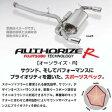 送料無料(一部離島除く) FUJITSUBO フジツボ AUTHORIZE R typeS オーソライズR タイプS マフラー ニッサン フェアレディZ(2008〜 Z34系 Z34)
