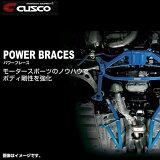 CUSCO クスコ パワーブレースホンダ N-BOX(2017〜 全てのグレード JF3)