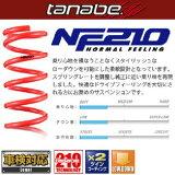 送料無料(一部離島除く TANABE タナベ カスタムスプリング SUSTEC NF210 サステック エヌエフ210 ニッサン ノート HE12 HE12NK