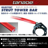 送料無料(一部離島除く)TANABE タナベ サステック ストラットタワーバートヨタ カムリ(2017〜 70系 AXVH70) フジコーポレーション