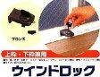 サッシ用補助カギ「ウインドロック」【あす楽対応】