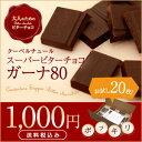 【1000円ポッキリ!送料無料】カカオ分80%のクーベルチュール 「ガーナ80」20枚入り ビ…