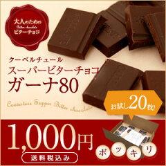 【1000円ポッキリ】「ガーナ80」20枚入り カカオ分80%のクーベルチュール…