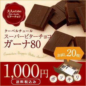 【1000円ポッキリ】「ガーナ80」20枚入り カカオ分80%のクーベルチュール ビターチョコ…
