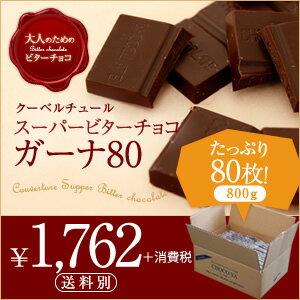 カカオ分80%のクーベルチュールスーパービターチョコガーナ80☆80枚(800g)【05P13Dec14】