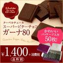 チョコ屋 ガーナ80 クーベルチュールチョコレート 50枚入り【楽ギフ_包装】【楽ギフ_のし】