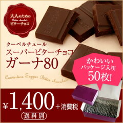 ガーナ80 ギフト用化粧箱 50枚入り(500g)★カカオ80% ビターチョコ 板チョコレート…