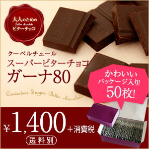 バレンタイン ビターチョコ チョコレート