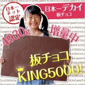 日本一デカイチョコレート 板チョコKING5000 5kg《ラッピング不可》