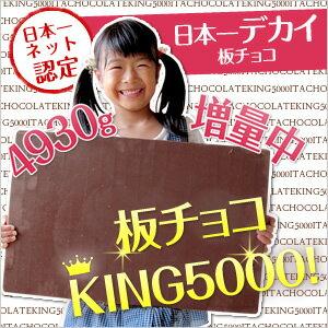 【おもしろプレゼント チョコレート バレンタイン】 日本一デカイ板チョコ 板チョコKING5000 【景品 / おもしろ プレゼント】【05P09Jan16】
