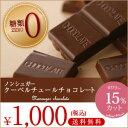 【1000円ぽっきり 送料無料】チョコ屋 ノンシュガー クーベルチュール チョコレート 20枚入《ラッピング不可》