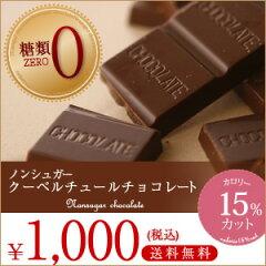 【1000円ポッキリ】チョコ屋のノンシュガー チョコレート★20枚入 ★糖類ゼロ…