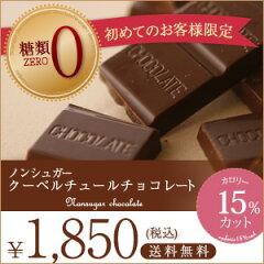 糖類ゼロでこの美味しさ!低カロリー★チョコ屋のノンシュガーチョコレート★50枚入【初めての...