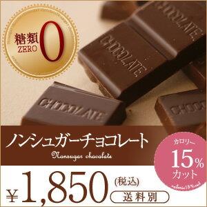 糖類ゼロでこのおいしさ!低カロリー★チョコ屋のノンシュガーチョコレート★50枚入【楽ギフ_包...