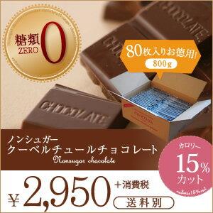 ノンシュガー チョコレートお得なご自宅用80枚入(糖質制限 糖類ゼロ)【05P09Jan16】