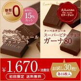 【初回限定送料無料】ノンシュガーチョコ・ガーナ80チョコレート お試しセット各15枚入り【ラッピング不可】