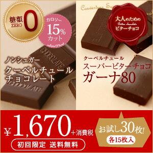 【送料無料 ※初めてのお客様限定 送料無料】ノンシュガーチョコ・ガーナ80♪ガーナ80% 糖質…