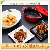 ミニココ付たこ焼きセット/やわらか食、介護食、嚥下訓練にも(ご自宅用)