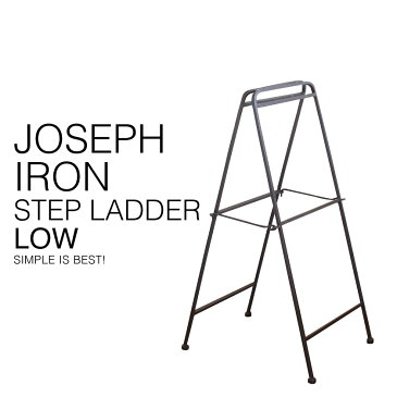 『送料無料』 JOSEPH IRON STEP LADDER LOW ジョセフ アイアン ステップ ラダー ロー SPICE スパイス DTFF6220 はしご 階段 ディスプレイ 収納 ラック シェルフ 物干し タオル 北欧 スチール 鉄 ハンドメイド