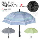 選べる3色 扇風機付き FAN FAN PARASOL ファ