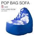 @【SALE ポッキリ1万円!】『送料無料』 ポップバッグソファ Sサイズ POP BAG SOFA SMALL スパイス PBS200 開くと膨らむ! 1P 一人掛け ソファー リビング 癒し 床座り フロアソファ リラックス ビーズクッション