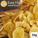 バナナチップス 1kg 極薄カット 良質限定 お徳用 グラノーラ シリアル のトッピングなどに ドライバナナ 乾燥バナナ Banana chips その1