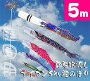 【家紋・名入れ対応】【庭園鯉のぼり】5m雲竜吹流しナイロンS...