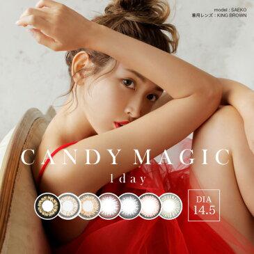 【ワンデー】キャンディーマジック ワンデー(1箱10枚入)1DAY 紗栄子(サエコ) 低含水38.6%カラコン カラーコンタクトレンズ 度あり 高度数 DIA14.5mm BC8.8mm
