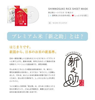 【送料無料】新之助マスク10枚入り透明あふれる白ゆき肌/しっとりもち肌【新潟県産新之助米お米のマスク】フェイスパックシートマスク日本製保湿