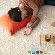 ラグシャギーラグオールシーズン190×190北欧ラグマット滑り止め付マットラグカーペット夏冬カーペットホットカーペット対応絨毯リビング床暖房対応20A017