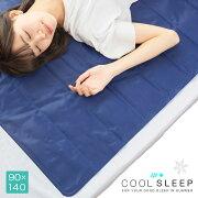 敷きパッド90×140クールマットひんやりマット熱中症対策夏冷感ジェルマット20s002