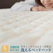 キングサイズ ウォッシャブル ベッドパットマイティトップ