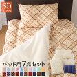 送料無料 高品質ベッド用7点セット マイティトップ 防ダニ 抗菌防臭 ベッドパット ベットパッド セミダブルサイズ 収納袋付き 布団セット 寝具