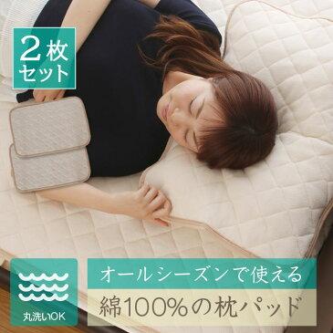 オールシーズンで使える 枕パッド 【2枚セット】 綿100% 43x63cmサイズ パイル生地 タオル生地 A112