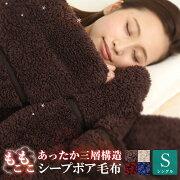★新発売★あったか三層構造もこもこシープボア毛布シングル送料無料吸湿発熱繊維合わせ毛布綿入れ毛布毛布布団2枚合わせもうふ