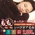 ★新発売★あったか三層構造 もこもこシープボア毛布 シングル 送料無料 吸湿発熱繊維 合わせ毛布 綿入れ毛布 毛布布団 2枚合わせ もうふ