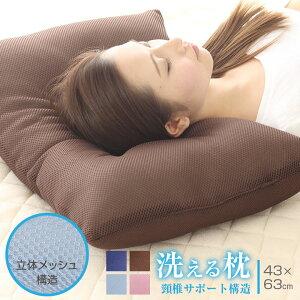 洗える 枕 43×63cm 立体メッシュ 頸椎サポート 洗濯機で丸洗いOK 全面メッシュ ウォッシャブル ウォッシャブル枕 メッシュまくら A614